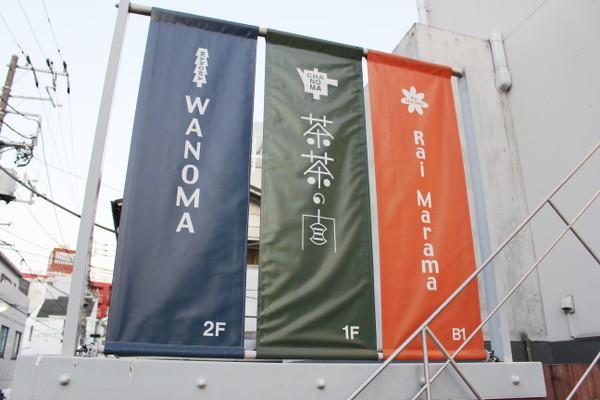 【フライヤー設置】WANOMA