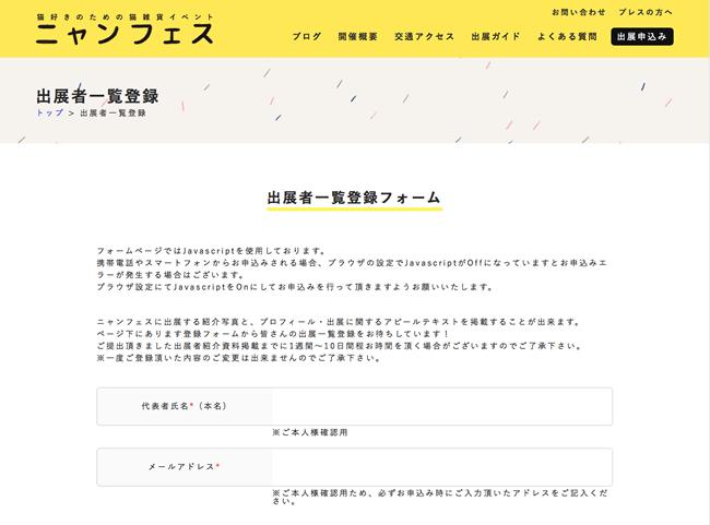 ニャンフェス出展者一覧ページへの登録方法のご紹介