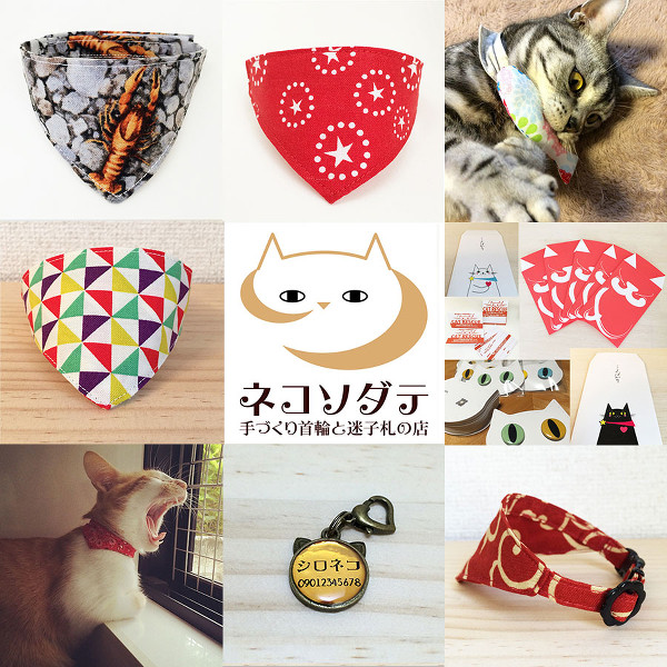 collar_all_logo_cat_s