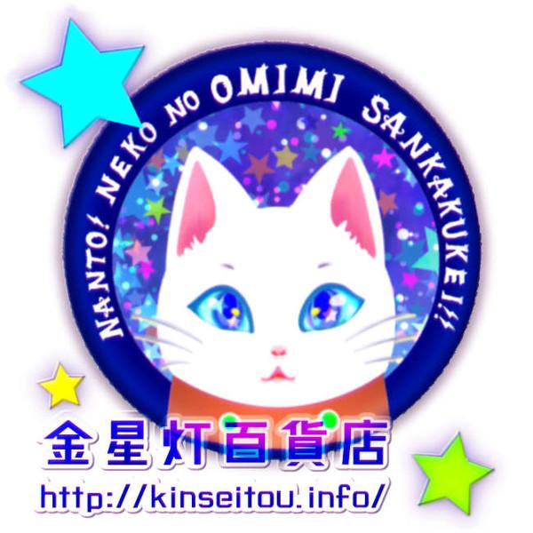 kinseitou650