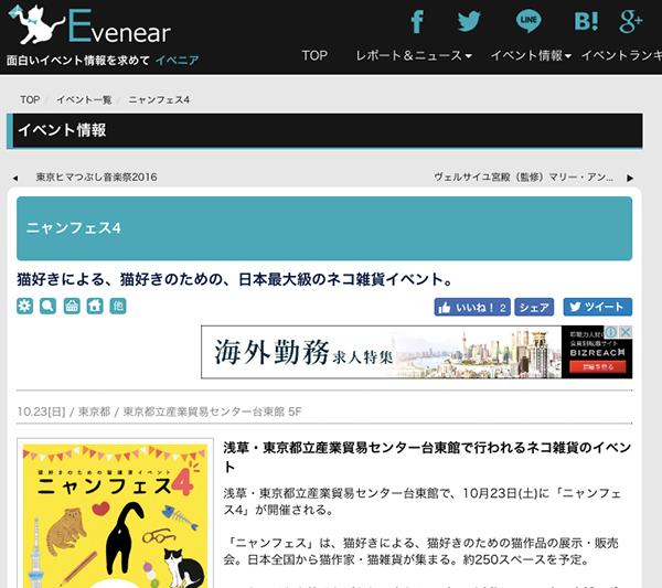 evenear