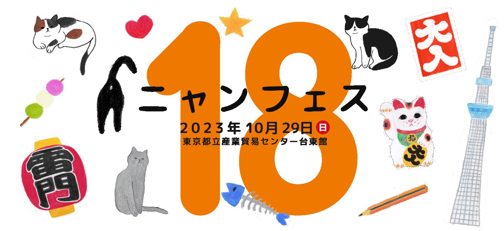 ニャンフェス6 @東京都立産業貿易センター10/8 #ニャンフェス #猫好き による、猫好きのための猫雑貨 #イベント #ネコ #猫 #ねこ @ 東京都立産業貿易センター | 台東区 | 東京都 | 日本